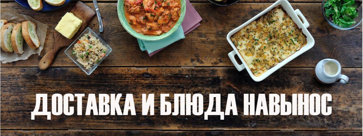 Доставка и блюда навынос